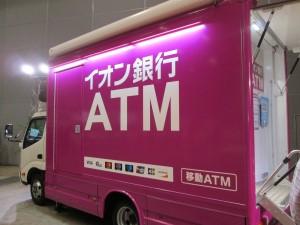 移動ATM