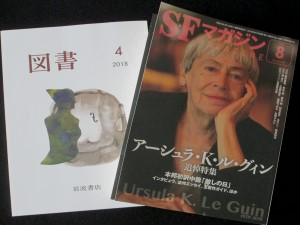 Ursula K. Le Guin追悼