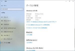 Windows10 ver1809