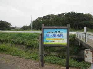 物木集水路