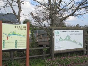 堂前自然公園