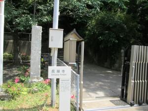 長善寺入り口