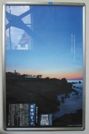 18きっぷポスター