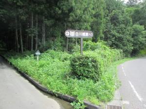 白川城跡入口