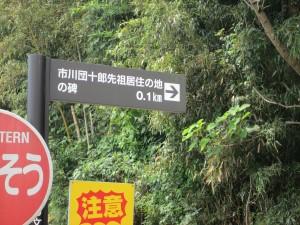 団十郎先祖居住の地