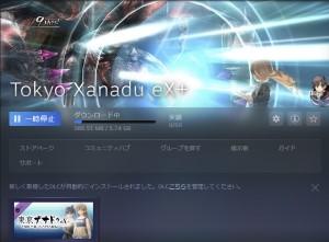 Tokyo Xanadu eX+