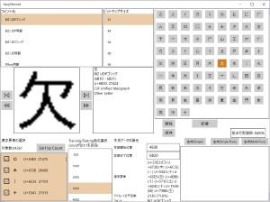 漢字要素ラベリング