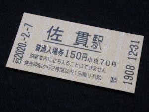 佐貫駅入場券
