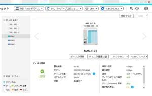 SSD推定寿命 QNAP