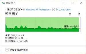 大きなファイルのコピー