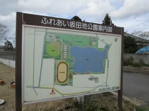 ふれあい坂田池公園