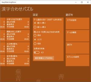 Hubで構築した設定画面