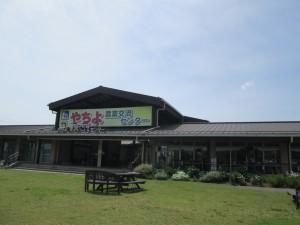 農業交流センター